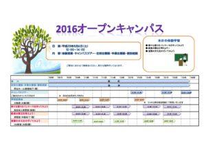 2016OCタイムスケジュール(8.6)HP用