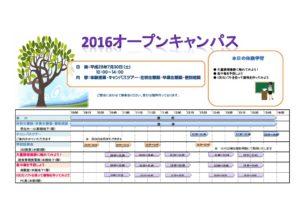 2016OCタイムスケジュール(7.30)HP用