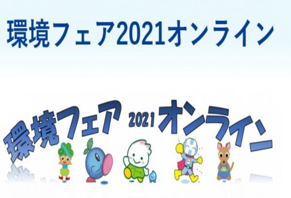 江戸川区 環境フェア オンライン 2021